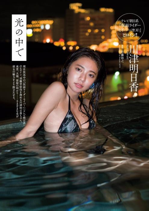 川津明日香画像002