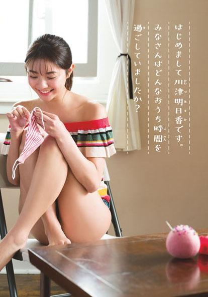 川津明日香画像035