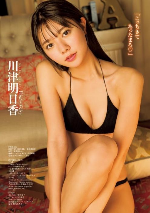 川津明日香 画像142