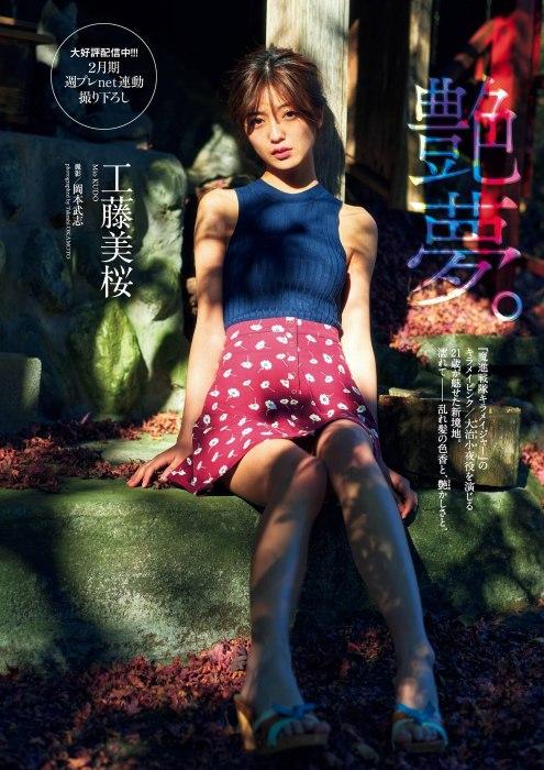 工藤美桜 エロ画像174