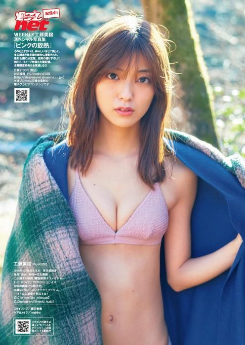 工藤美桜 エロ画像180
