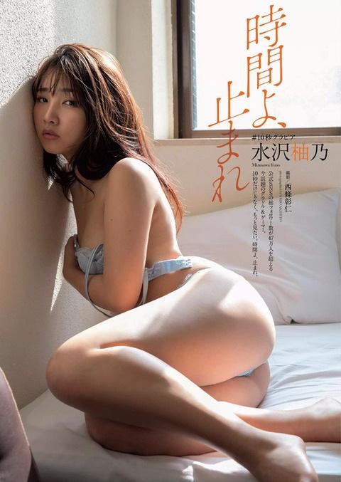 水沢柚乃画像047