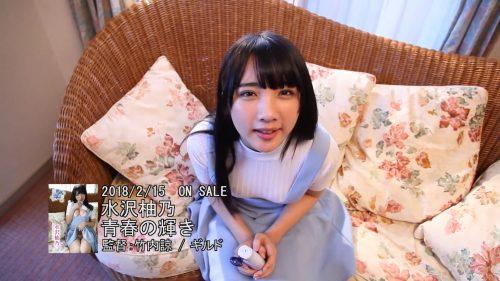 水沢柚乃 画像200