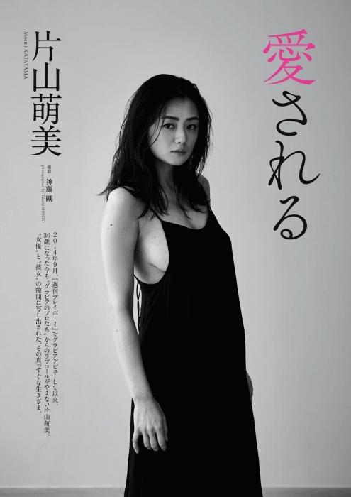 片山萌美エロ画像01_040