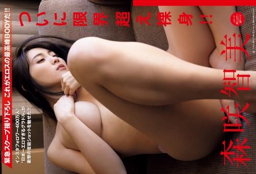 森咲智美 画像70