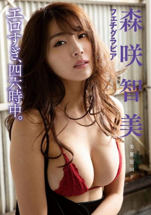 森咲智美 画像82