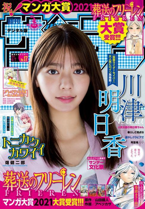川津明日香 画像155