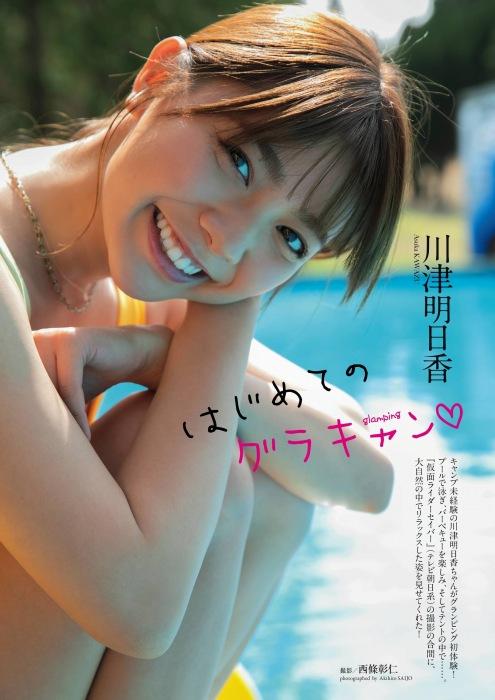 川津明日香エロ画像175