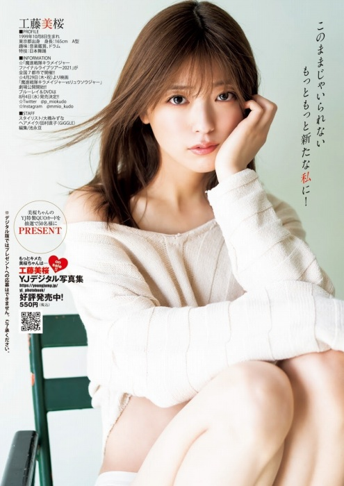 工藤美桜エロ画像201