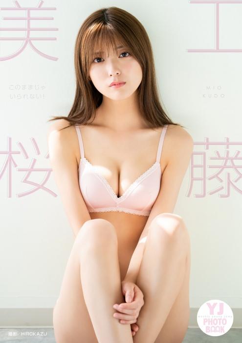 工藤美桜エロ画像207