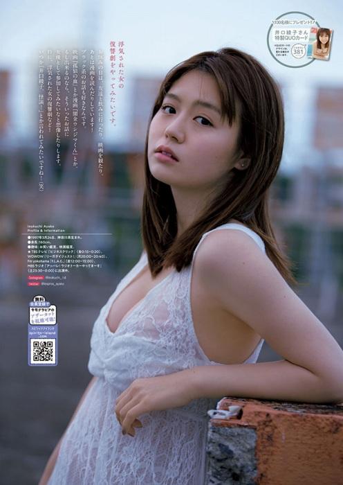 井口綾子エロ画像016