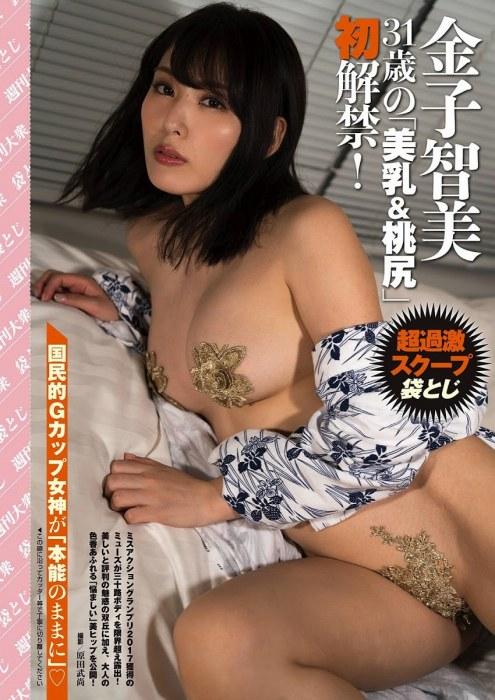 金子智美エロ画像010