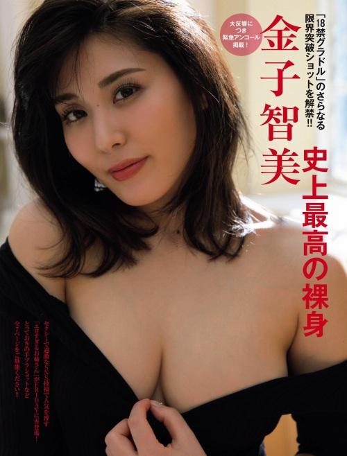 金子智美 エロ画像01_001