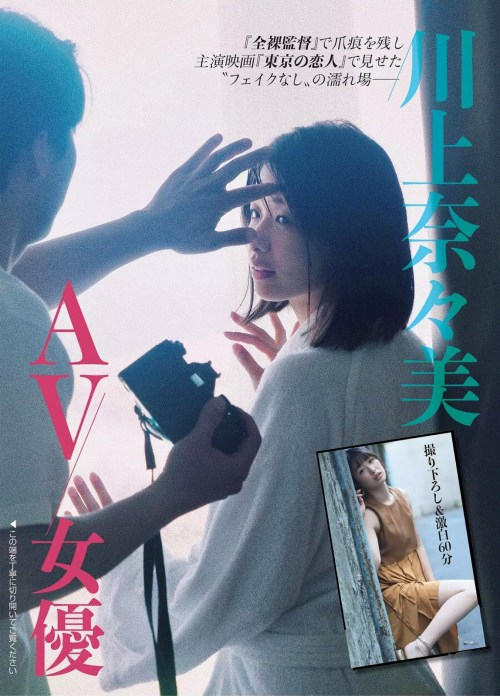 川上奈々美 エロ画像011