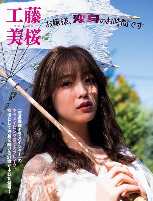 工藤美桜エロ画像12