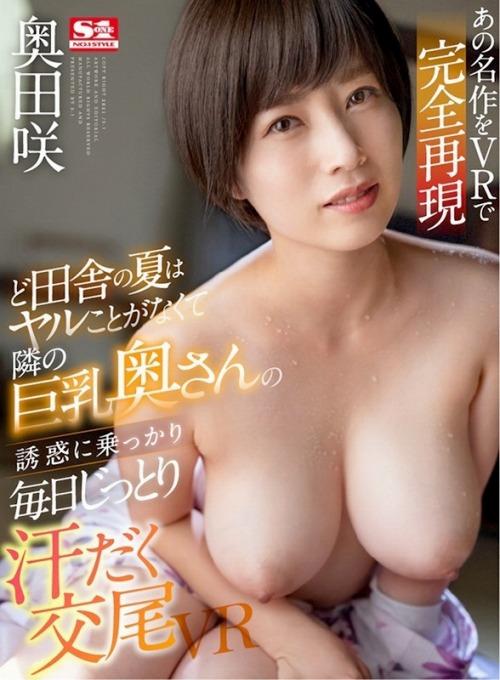 奥田咲エロ画像001
