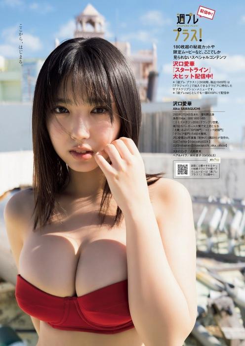 沢口愛華 エロ画像170