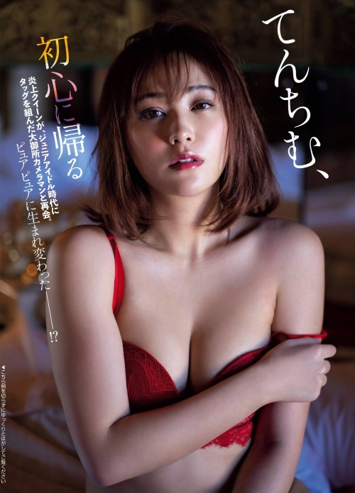 てんちむ エロ画像01