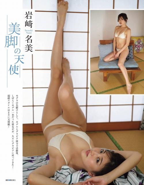 岩崎名美エロ画像131