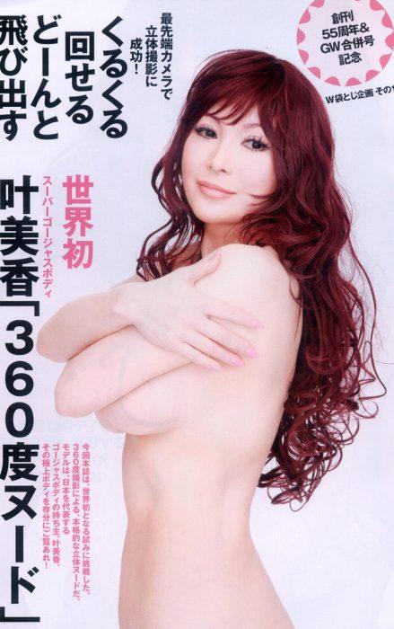 叶美香ヌード エロ画像116
