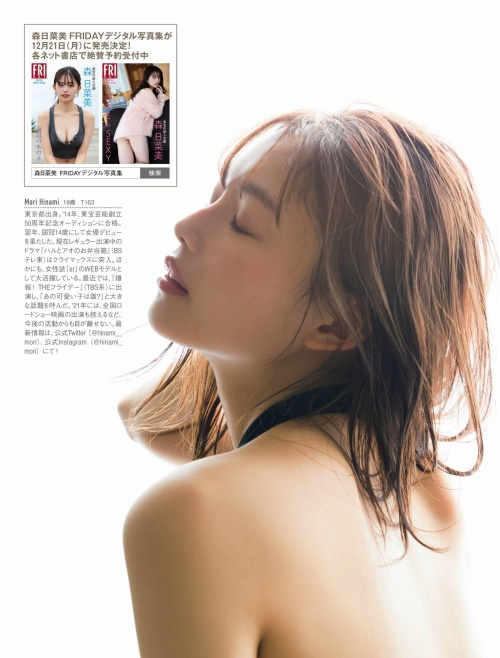 森日菜美エロ画像069