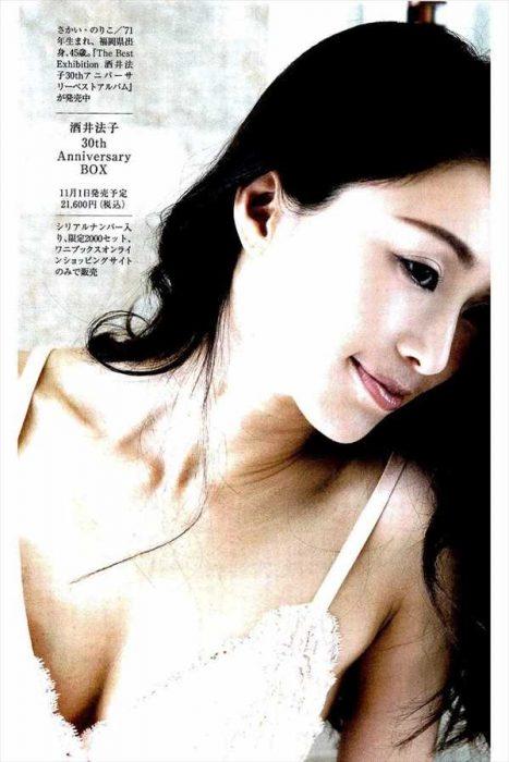 酒井法子 エロ画像087