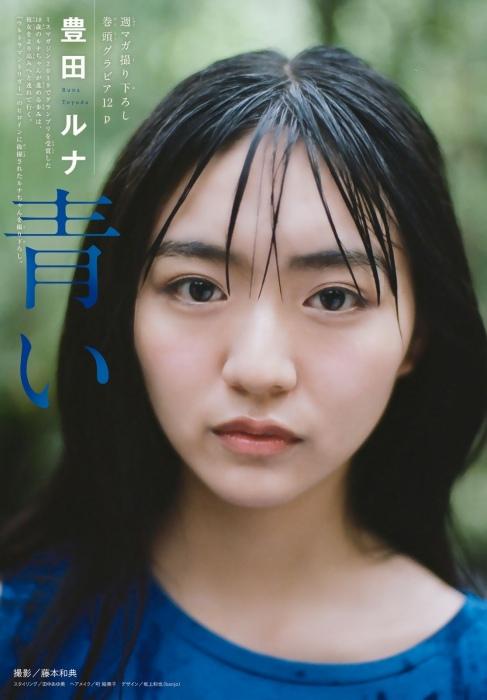 豊田ルナ エロ画像053