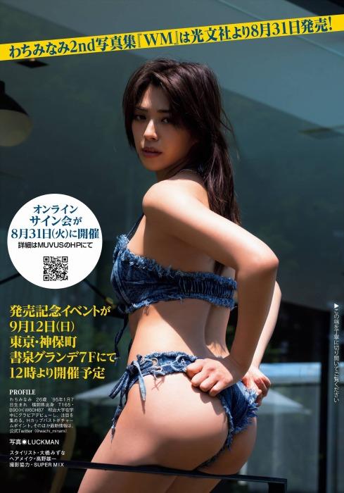わちみなみ エロ画像01_036