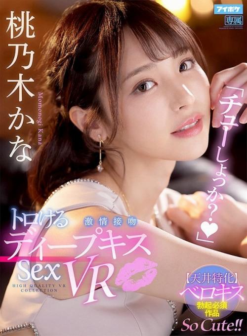桃乃木かな エロ画像01_125