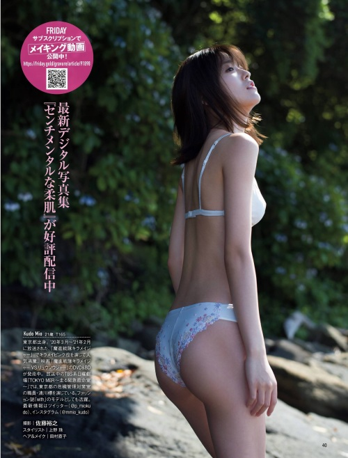 工藤美桜エロ画像01_035