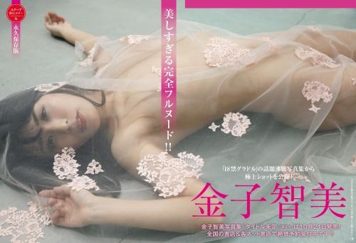 金子智美エロ画像01_038
